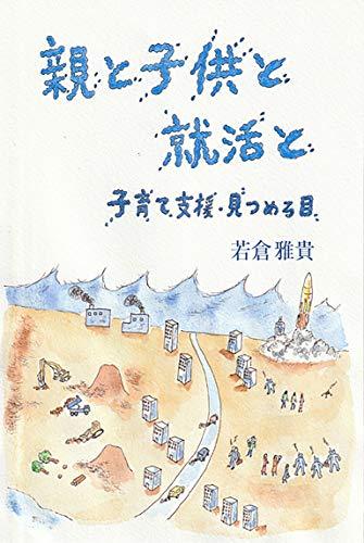 Couverture du livre oya to kodomo to syukatsu to -kosodate shien mitsumeru me- (Japanese Edition)
