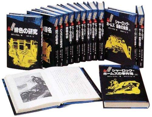 完訳版 シャーロック・ホームズ全集 全14巻
