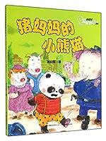 猪妈妈的小熊猫