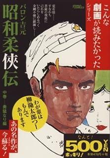 昭和柔侠伝 中巻 (2) (ゴマコミックス こんな漫画が読みたかったシリーズ)