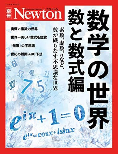 Newton別冊『数学の世界 数と数式編』