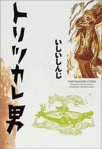 トリツカレ男