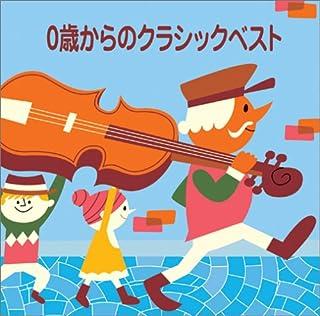 〈COLEZO!〉0歳からのクラシックベスト