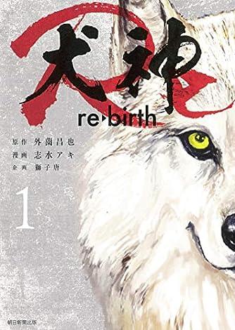 犬神Re (1) (ソノラマ+コミックス)