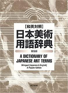 和英対照日本美術用語辞典