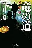 竜の道 昇龍篇 (幻冬舎文庫)
