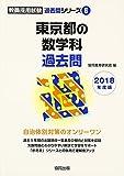 東京都の数学科過去問 2018年度版 (教員採用試験過去問シリーズ)