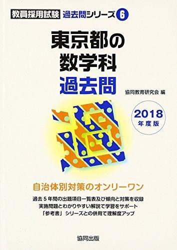 東京都の数学科過去問 2018年度版 (教員採用試験過去問シリーズ)の詳細を見る