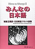 Minna no Nihongo 2. Traduction & Notes Grammaticales - Translation & Grammatical Notes Bk.2 French version