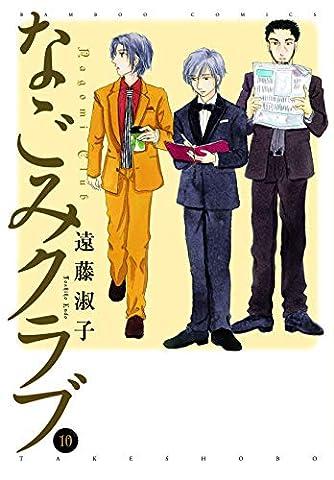 なごみクラブ 10 (バンブー・コミックス)