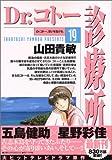 Dr.コトー診療所 (19) (ヤングサンデーコミックス)