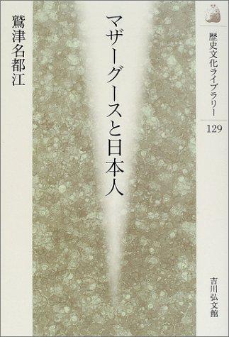 マザーグースと日本人 (歴史文化ライブラリー)