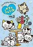 タマ&フレンズ~うちのタマ知りませんか?~ Vol.3[DVD]
