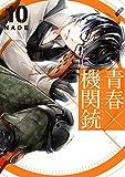 青春×機関銃(10) (Gファンタジーコミックス)