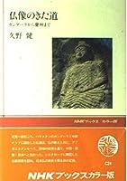仏像のきた道―ガンダーラから慶州まで (NHKブックスカラー版 (C24))