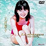日テレジェニック'99 大村彩子 La etrangere[DVD]