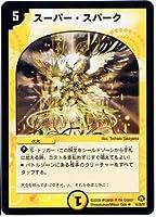 【シングルカード】スーパー・スパーク 14/30/Y7 (デュエルマスターズ)レア/ノーマル仕様