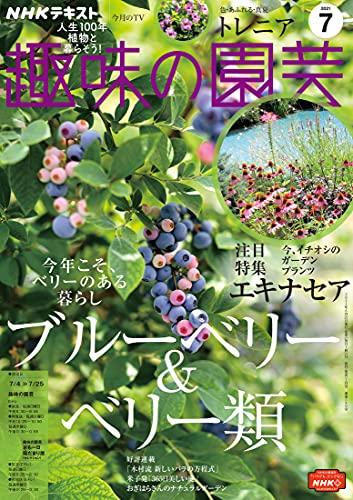 NHK 趣味の園芸 2021年 7月号 [雑誌] (NHKテキスト)
