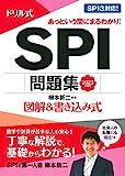 2023年度版 ドリル式 SPI問題集 (NAGAOKA就職シリーズ)