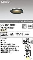 オーデリック ダウンライト 【OD 361 058】 店舗・施設用照明 テクニカルライト 【OD361058】