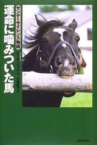 運命に噛みついた馬―サンデーサイレンス物語