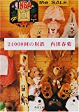 24000回の肘鉄 (角川文庫)