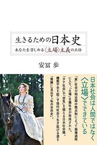 生きるための日本史