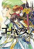 コードギアス 反逆のルルーシュ Re; (4) (角川コミックス・エース)