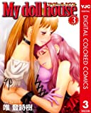 My doll house カラー版 3 (ヤングジャンプコミックスDIGITAL)