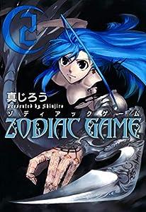 ゾディアックゲーム 2巻 表紙画像