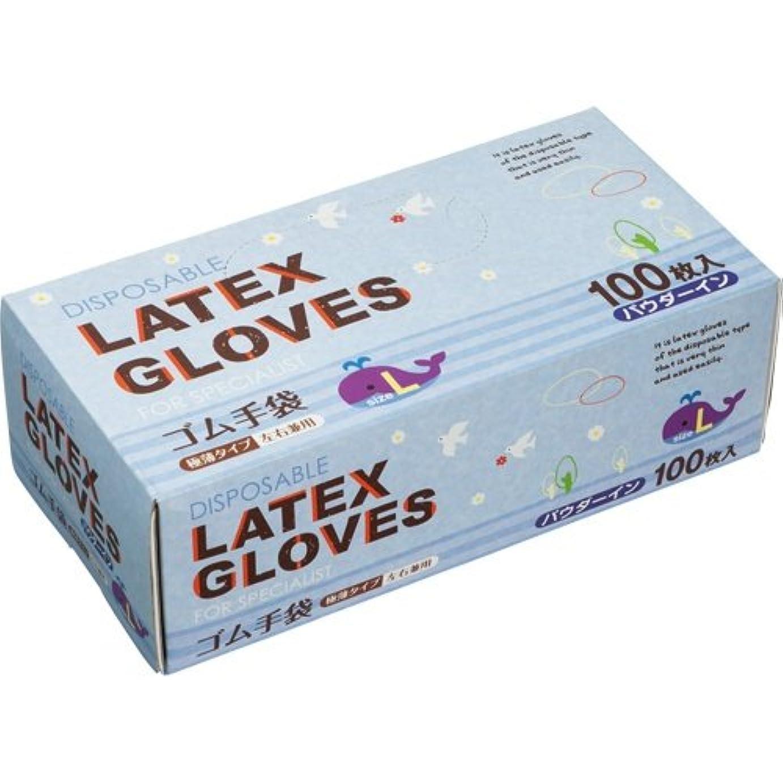 分離する勝つ観察ラテックス手袋 パウダーイン L ENA-T-003 1セット(2000枚:100枚×20箱)