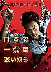 【動画】日本で一番悪い奴ら