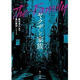 ヤクザと家族 (角川文庫)