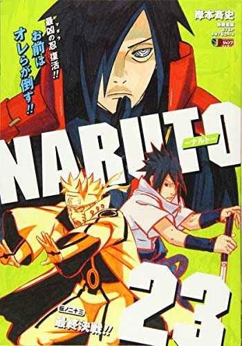 NARUTO 伝ノ23 (SHUEISHA JUMP REMIX)