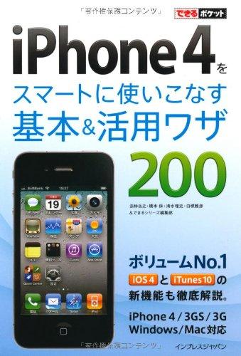 できるポケット iPhone 4をスマートに使いこなす基本&活用ワザ200の詳細を見る