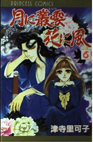 月に叢雲花に風 第6巻 (プリンセスコミックス)の詳細を見る