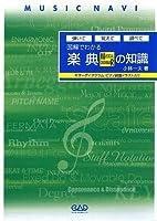図解でわかる 楽典の知識 ギターダイアグラム・ピアノ鍵盤イラスト入り (弾いて・覚えて・調べて)