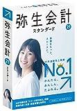 弥生会計 21 スタンダード 【消費税法改正対応】 | パッケージ版