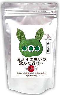 犬 ペット 猫用 かゆみケア サプリ(カユイの痒いの飛んで行け 30g)皮膚・痒み サポート 無添加 粉末 サプリメント