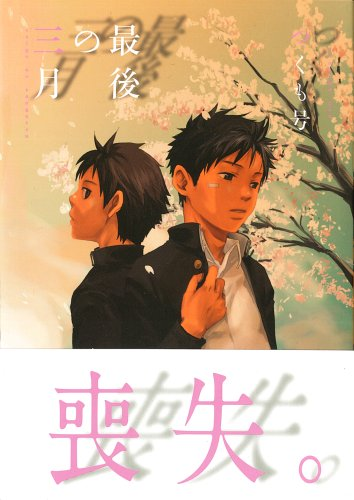 最後の三月 (ダイヤモンドコミックス)