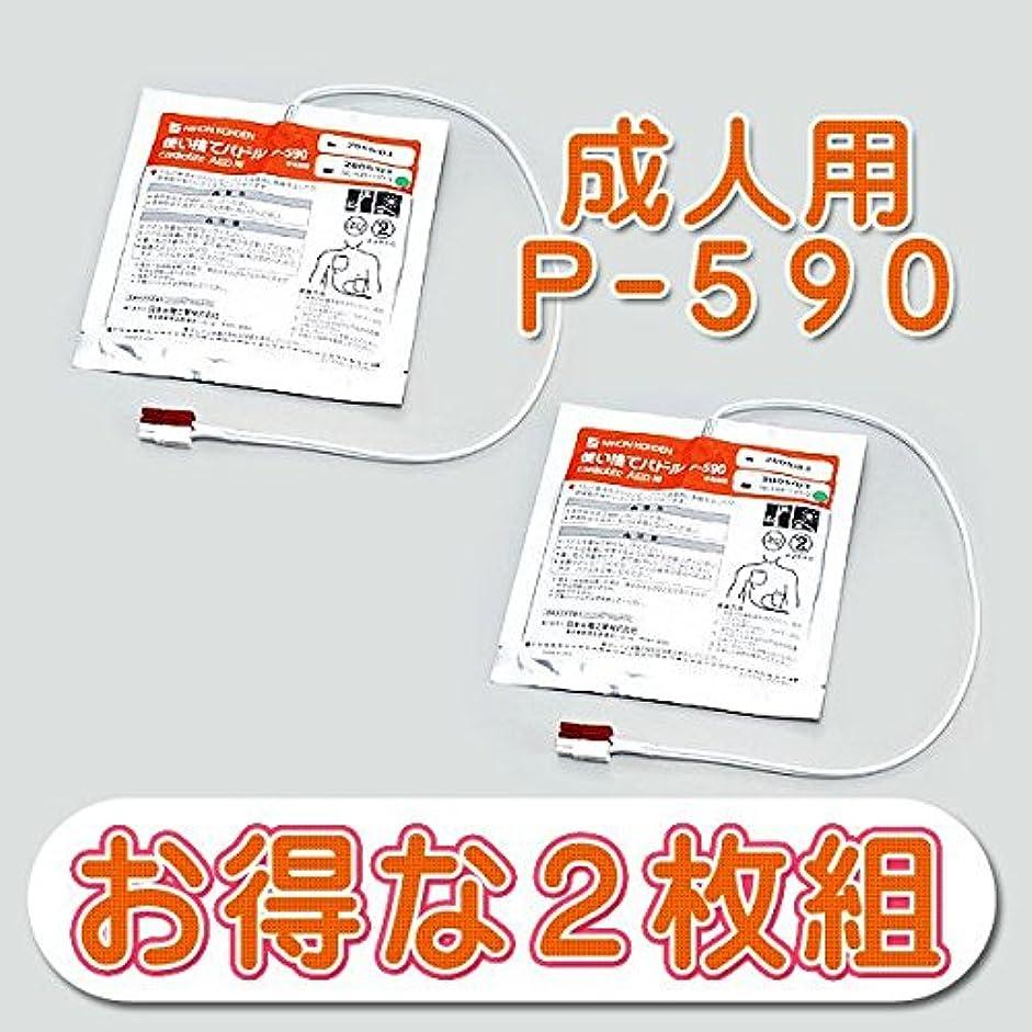 ギャングすぐに旋回【成人用:2枚組】 日本光電 AED-9000シリーズ/AED-1200 共通 成人用使い捨てパドル H321 【成人用 P-590 電極パッド 2枚セット】