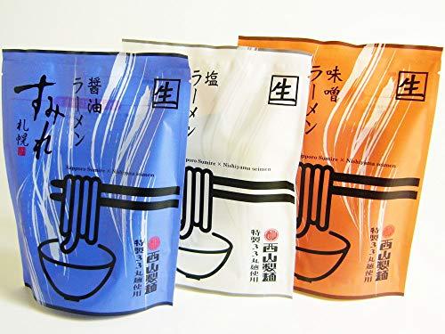 札幌ラーメンすみれ 味くらべセット