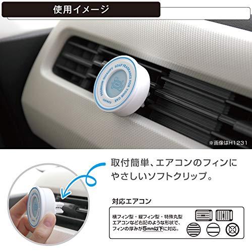 カーメイト車用消臭芳香剤サイエアランドリーエアコン取付ジャスミンソープ約45日持続H1232