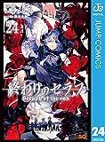 終わりのセラフ 24 (ジャンプコミックスDIGITAL)