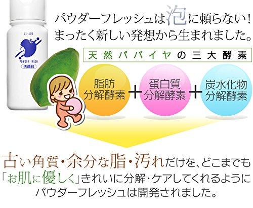 ル・アド天然酵素洗顔料パウダーフレッシュ90g