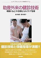 助産外来の健診技術―根拠にもとづく診療とセルフケア指導 (ブラッシュアップ助産学)