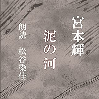 泥の河                   著者:                                                                                                                                 宮本 輝                               ナレーター:                                                                                                                                 松谷 染佳                      再生時間: 2 時間  23 分     3件のカスタマーレビュー     総合評価 2.0