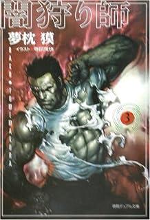 闇狩り師〈3〉 (徳間デュアル文庫)