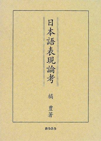 日本語表現論考