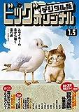 ビッグコミックオリジナル 2020年13号(2020年6月19日発売) [雑誌]